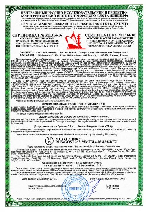 Канистра OKTAN CLASSIC для ГСМ 20л красная