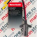 Motorguide штекер электропитания (POWER PLUG)